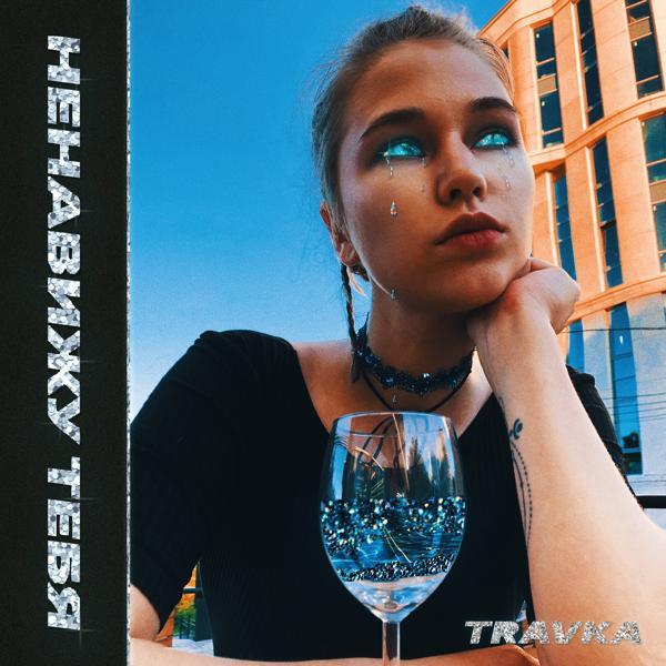 Музыка от Travka в формате mp3
