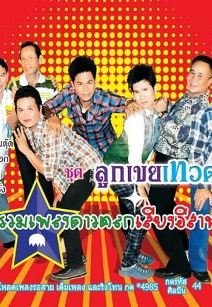 Ruam Phleng Dao Talok Siang I San