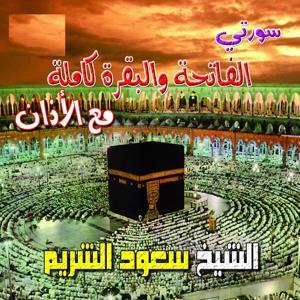 Sourate al-baqara et al-imrane - Quran - Coran - Récitation Coranique
