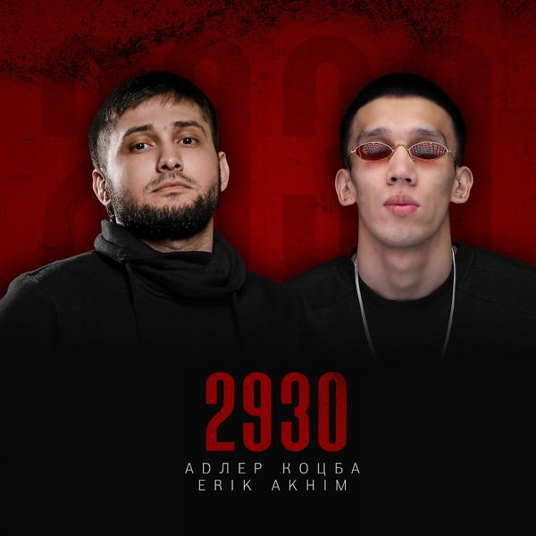 Альбом: 2930