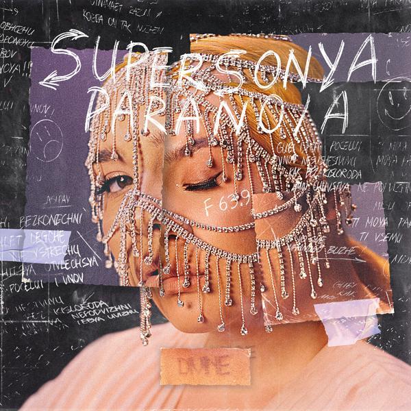 Альбом: Paranoia