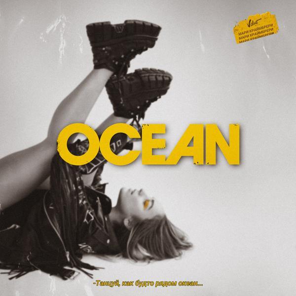 Альбом «Океан» - слушать онлайн. Исполнитель «Мари Краймбрери»