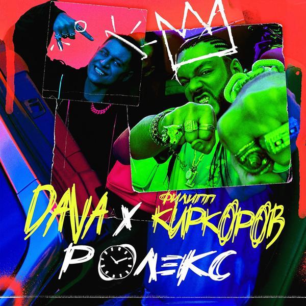 Альбом «РОЛЕКС» - слушать онлайн. Исполнитель «Филипп Киркоров, DAVA»