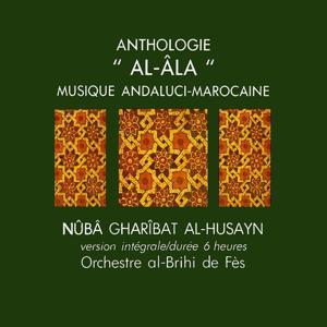 Morocco : Nûba gharîbat al-husayn (Version intégrale / Durée 6 heures)