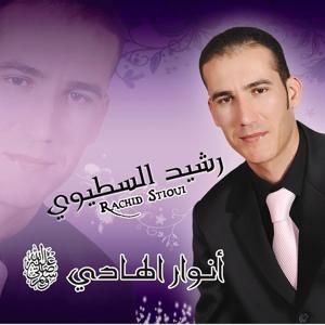 Anouar el Hadi - Chants religieux - Inchad - Quran - Coran