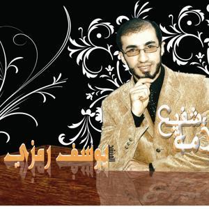 Chafi el Oumma - Chants religieux - Inchad - Quran - Coran
