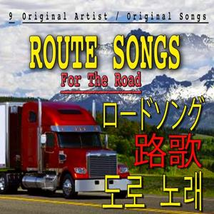 Route Songs,Vol. 9 (Asia Edition)