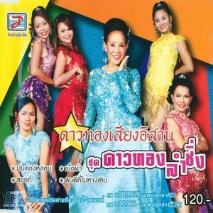 Dao Thong Lam Sing