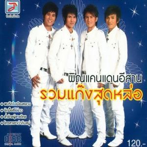 Ruam Kaeng Sut Lo