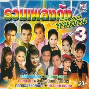 Ruam Phleng Dang Phanlan Chut 3