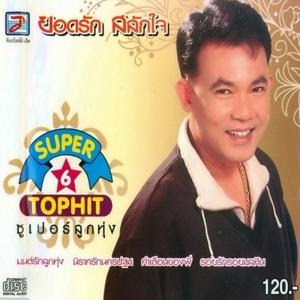 Super 6 Top Hit Supoe Lukthung