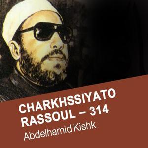 Charkhssiyato rassoul - 314 (Quran - Coran - Islam)