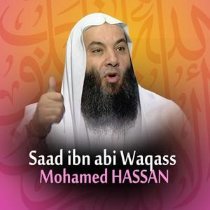Saad ibn abi Waqass (Quran - Coran - islam)