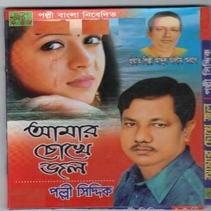Amar Chokhe Jol