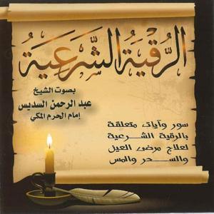 Al Roqia Al Shar'Aia