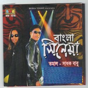 Bangla Cinema