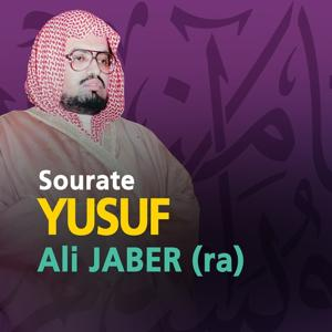 Sourate Yusuf (Quran - Coran - Islam)