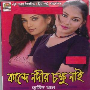 Kande Nodir Chokkhu Nai
