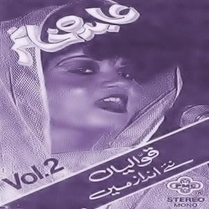 Qawwaliyan Naye Andaz Mai, Vol. 2