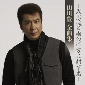 Yutaka Yamakawa Zennkyokusyuu -Shinobuhodo Ame no Yukue ni Sasu Hikari-