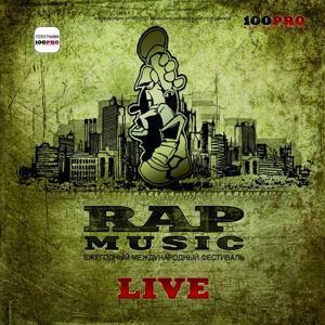 Rap Music (Живое Выступление)