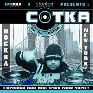 Сотка,Ч. 4 (Original Rap Mix from New York)