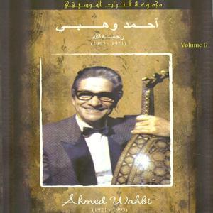 Ahmed Wahbi, Vol. 6 (Collection du Patrimoine Musical)