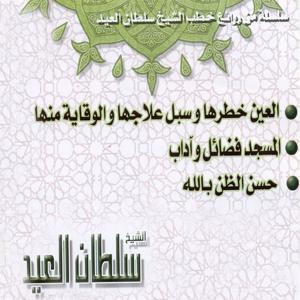 Al ain khatarouha wa soubol ilajiha wal wiqayati minha