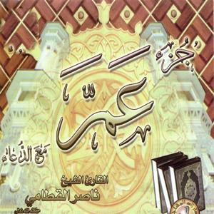 Juzz Amma ma'a Doâe (Quran)