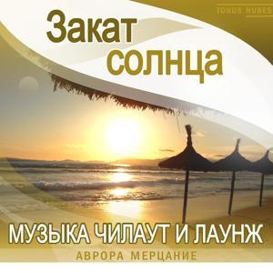Закат Солнца (Музыка Чилаут и Лаунж)