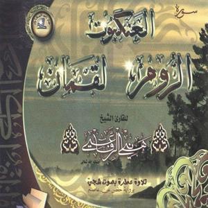Sourates Al Ankaboute, Al Roum, Luqman (Coran)