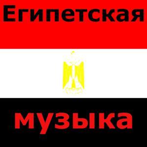 Египетская Музыка