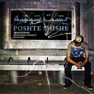 Poshte Shishe (Persian Music)