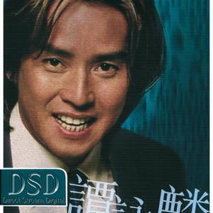 Huan Qiu Shi Ting Zhi Wang - Tan Yong Lin