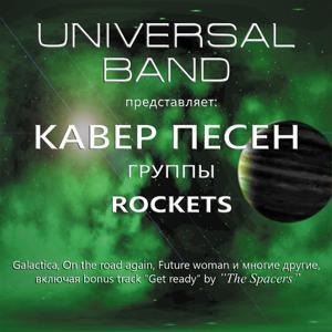 Кавер песен группы Rockets