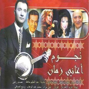 Noujoum Aghani Zamane