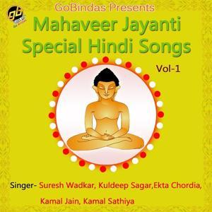 Mahaveer Jayanti Special Hindi Songs, Vol. 1
