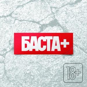 Баста+