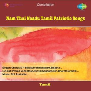 Nam Thai Naadu - Tamil Patriotic Songs