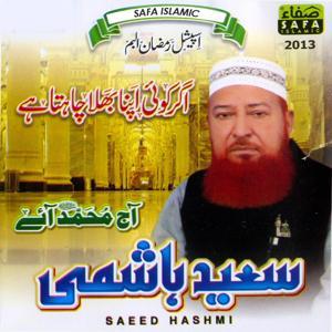 Aaj Muhammad Aye