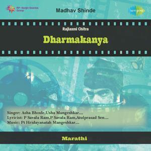 Dharmakanya Mar