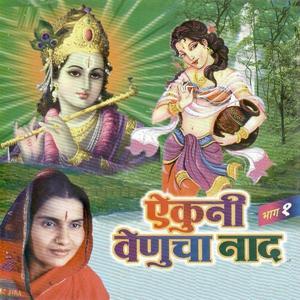 Aikuni Venucha Naad, Vol. 1