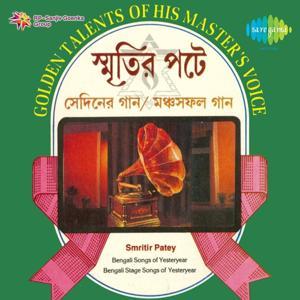 Smritir Patey - Manchasafal Gaan