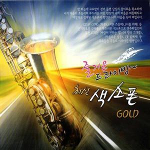 Fun driving the latest Saxophone Gold (즐거운 드라이빙 최신 색소폰 골드)