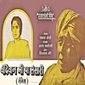 Bandivan Mi Ya Sansaari (Original Motion Picture Soundtrack)