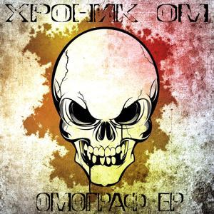 ОМОГРАФ (EP)