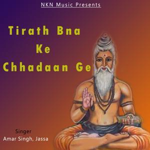 Tirath Bna Ke Chhadaan Ge