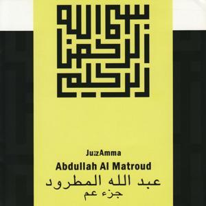 Juzz Amma (Quran)