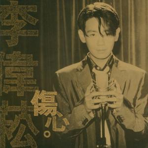 Lee Wei Shiong Ep