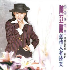 Wu Qing Ren You Qing Tian